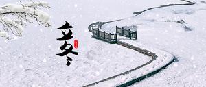 立冬雪景图片