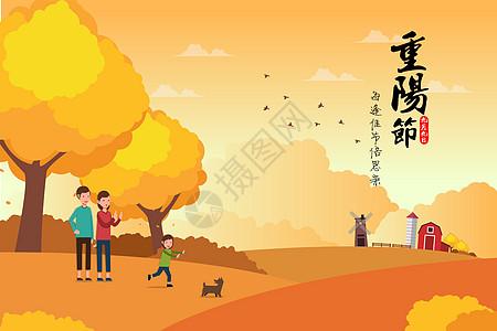 重阳节插画图片