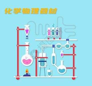 化学物理器材图片