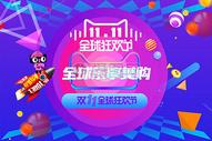 天猫双11狂欢节海报图片