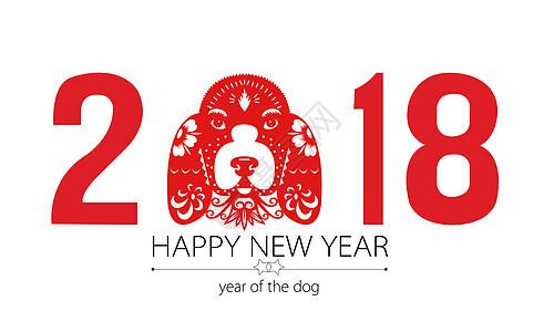 2018狗年剪纸艺术字体图片
