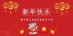 元旦新年快乐图片