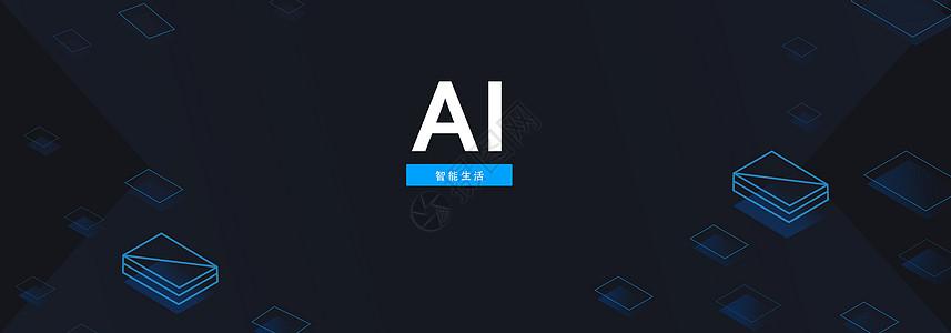 AI智能生活科技背景图片