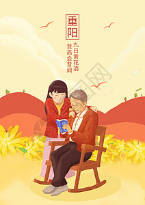 重阳节人物插画素材图片