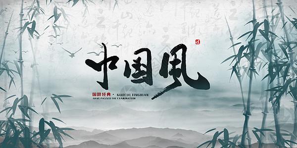 中国风水墨背景高清图片
