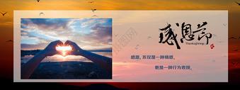感恩祈祷海报背景图图片