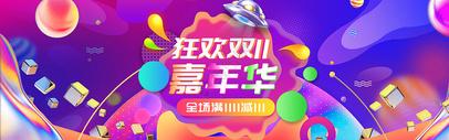 淘宝双11嘉年华banner图片