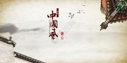 中国风水墨背景源文件素材图片