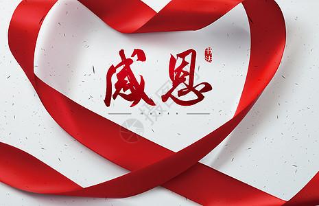 感恩节红丝带图片