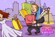 双11全球狂欢节购物插画图片