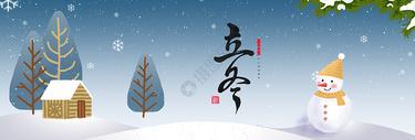 立冬卡通背景图片