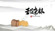 五谷杂粮小麦图片