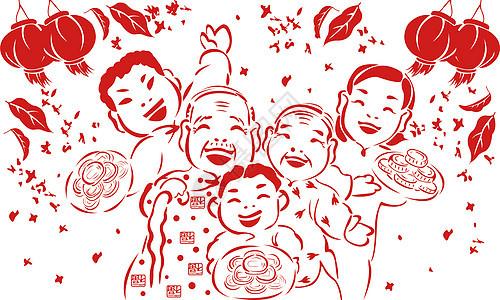 一家人团圆春节剪纸图片