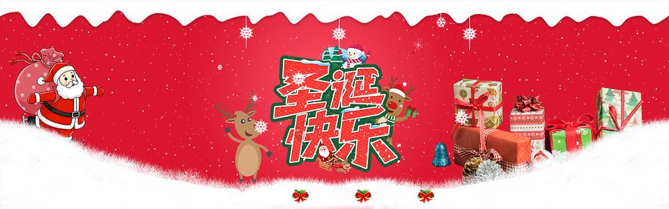 圣诞节banner图片