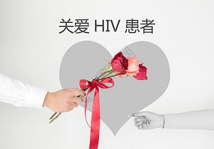 关爱HIV患者图片