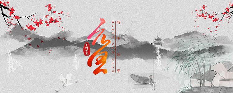 元旦贺新年水墨风海报banner背景图片
