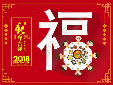 2018春节祝福图片