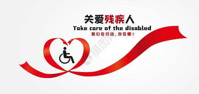 关爱残疾人图片