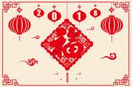 2018新年剪纸图片