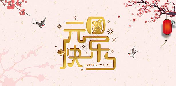 元旦2018新年图片