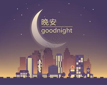 城市夜景适量插画图片