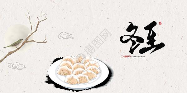 冬至的饺子图片