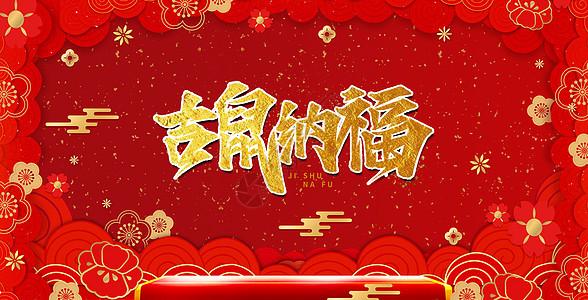 春节新春纳福图片