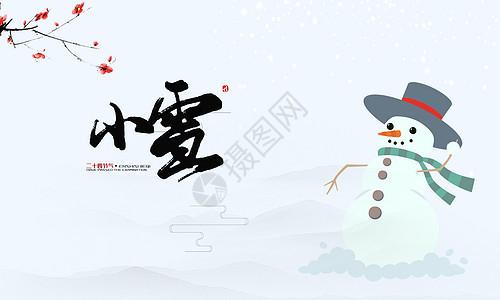 小雪节气图片