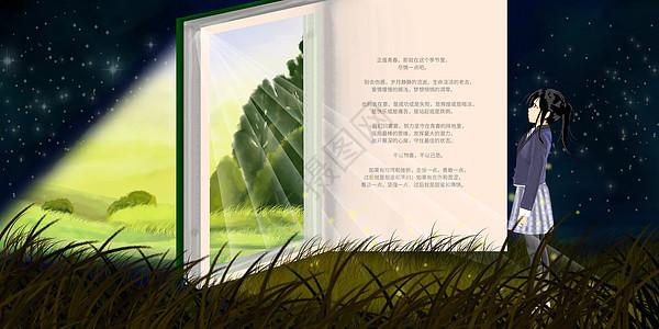 通过书本看世界图片