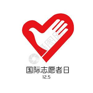 国际志愿者日图片_国际志愿者日图片素材-正版创意图片400078482-摄图网