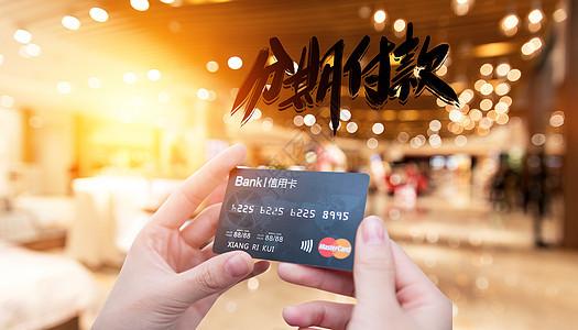信用卡分期购物图片