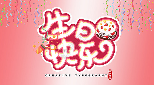 粉色生日庆祝背景图片