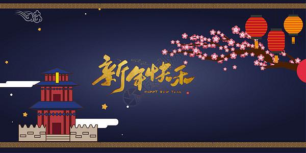 庆贺新年节日背景图片