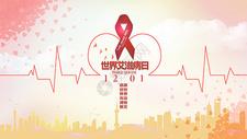 纪念活动日世界艾滋病日图片
