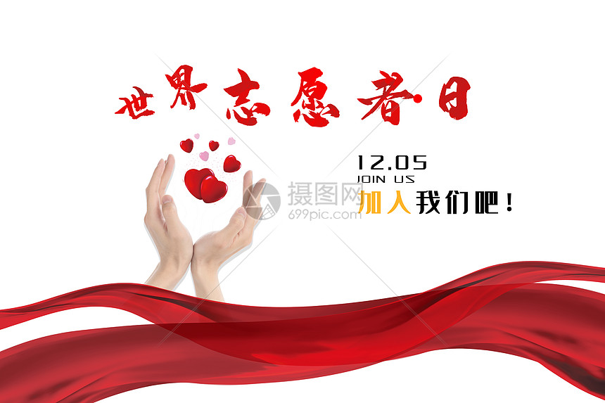 国际志愿者日图片_世界纪念日:国际志愿者日图片素材-正版创意图片400075399-摄图网