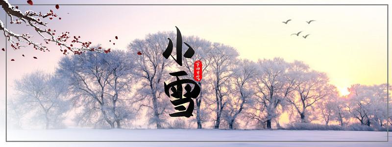 唯美小雪节气图片