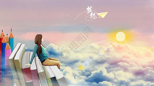 知识让你放飞梦想插画图片