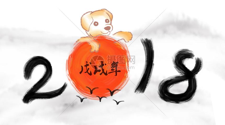 2018狗年水墨太阳艺术字图片