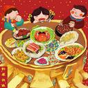 新春全家团聚图片