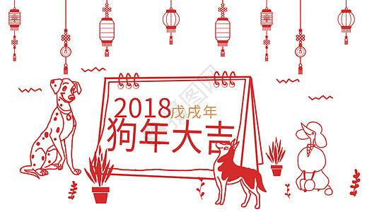 狗年日历 新年日历图片