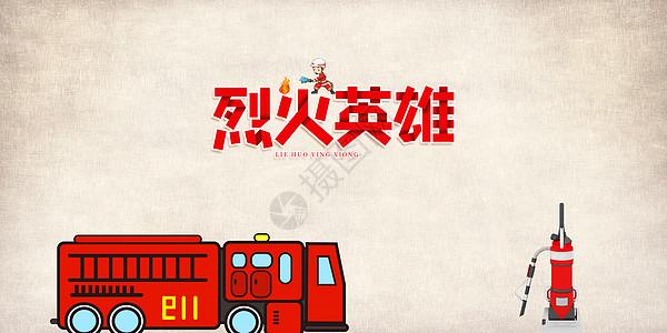 中国消宣传防日图片