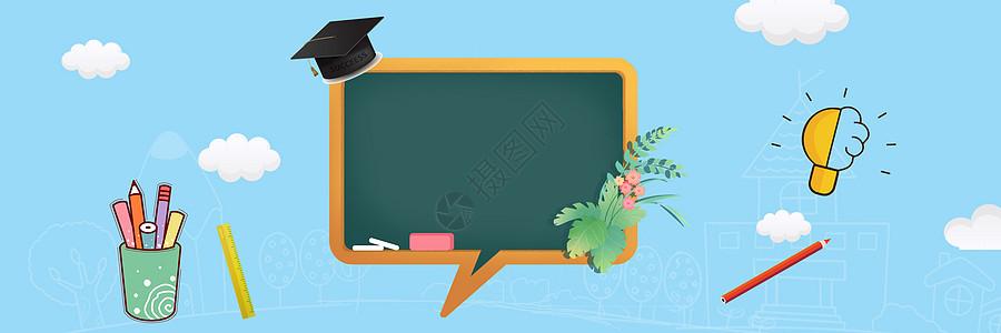 教育卡通背景图片