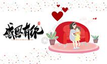 感恩节banner背景素材图片