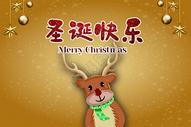 圣诞快乐图片