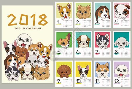 2018狗年插画台历图片
