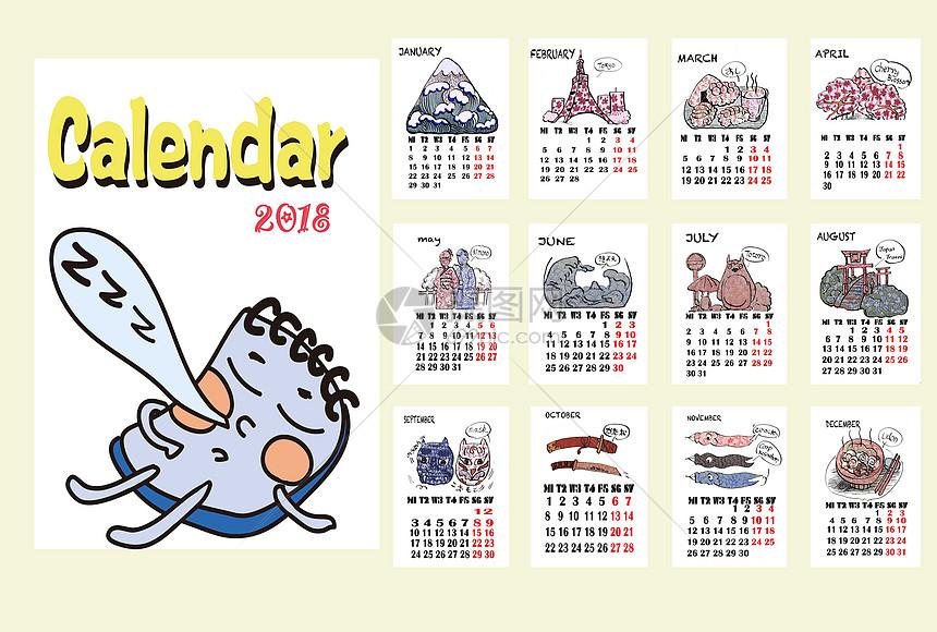 2018手绘插画日历图片