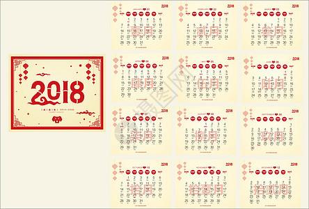 红色剪纸中国风2018年日历图片