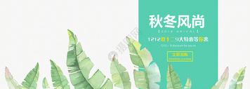 水彩芭蕉叶背景图片