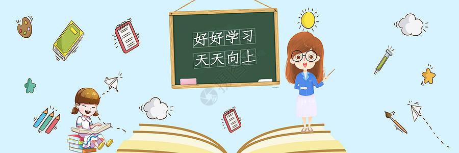 卡通教育背景图片