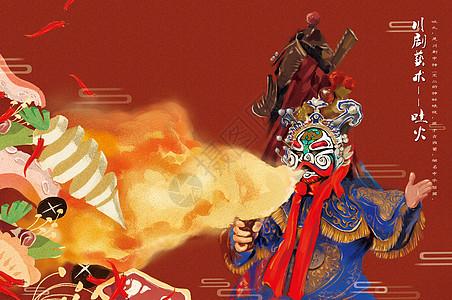 川西文化中的川剧吐火与火锅元素图片